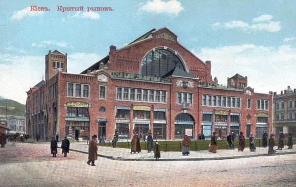 Бессарабский рынок с открытки 1910-х гг.