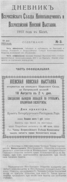 Киевский ипподром - вырезка из газеты