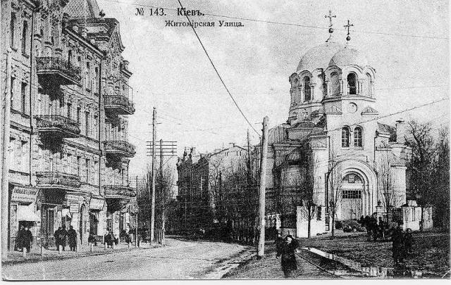 Житомирская улица.